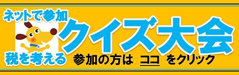 クイズ大会バナー.png