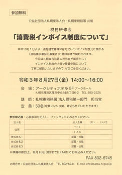 R03税務研修会_030827_案内チラシ_col.jpg