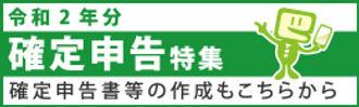 tokushu2021_01.jpg