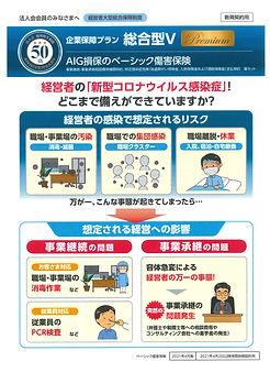 福利厚生_経営者大型保障制度.jpg