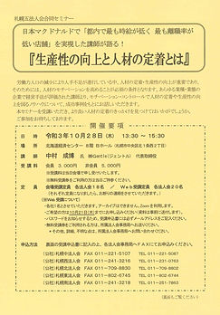R03札幌5法人会セミナー_031028_案内チラシ_col.jpg