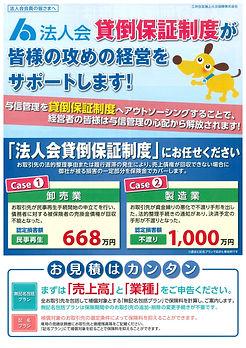 法人会貸倒保障制度.jpg