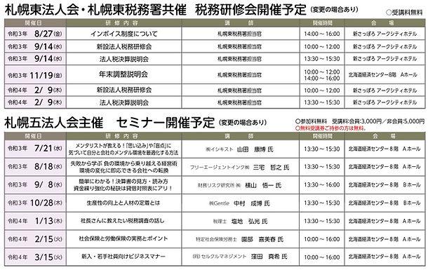 萬年青75号_セミナー.jpg