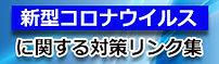 bnr_コロナリンク集_226✕66.jpg