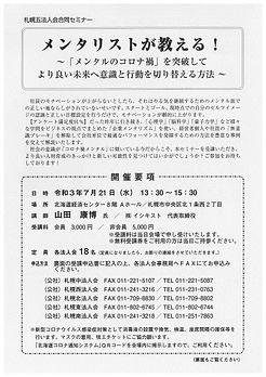 R03札幌5法人会セミナー_030721_チラシ_col.jpg