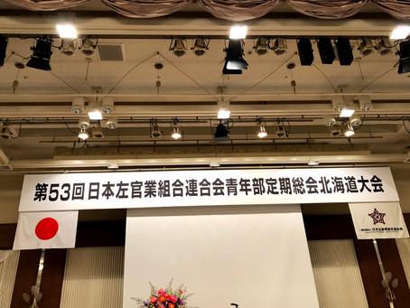 第53回日左連青年部定期総会 北海道大会