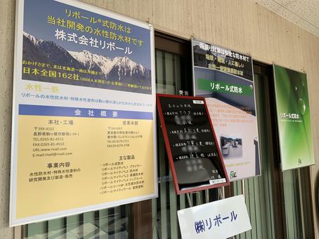 リボール式防水工法研修会(2019年2月)