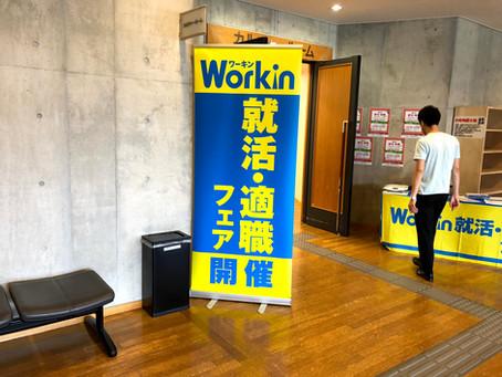 Workin岩手 みんなのお仕事相談会 in 二戸