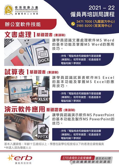 ERB Promotion032021_辦公室軟件技能-01(2).jpg