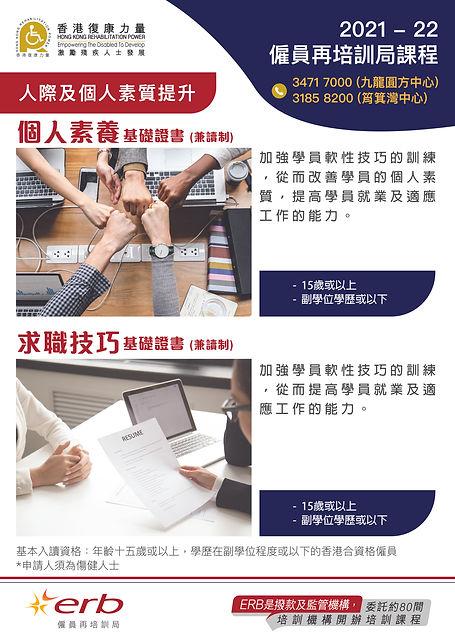 ERB Promotion032021_人際及個人素質提升-01(2).jpg