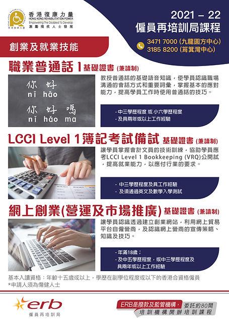 ERB Promotion032021_創業及就業技能-01(2).jpg