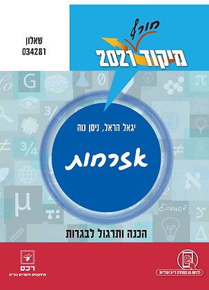 חבילת מבצע חברים - 5 ספרים - מיקוד אזרחות הראל