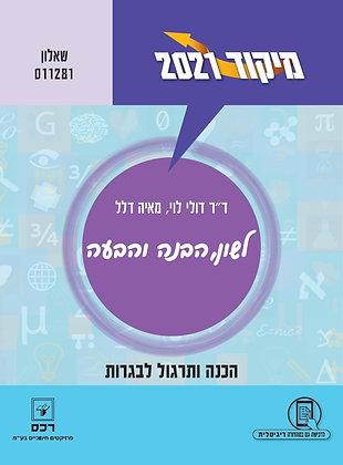 חבילת מבצע חברים - 5 ספרים - מיקוד לשון