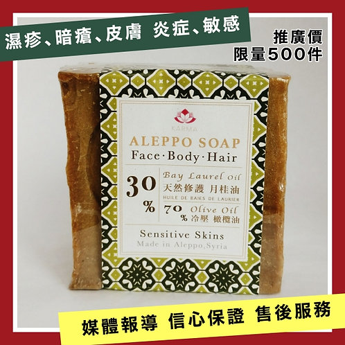 阿勒頗古皂 30%月桂油 ALEPPO SOAP  30% BAY LAUREL OIL