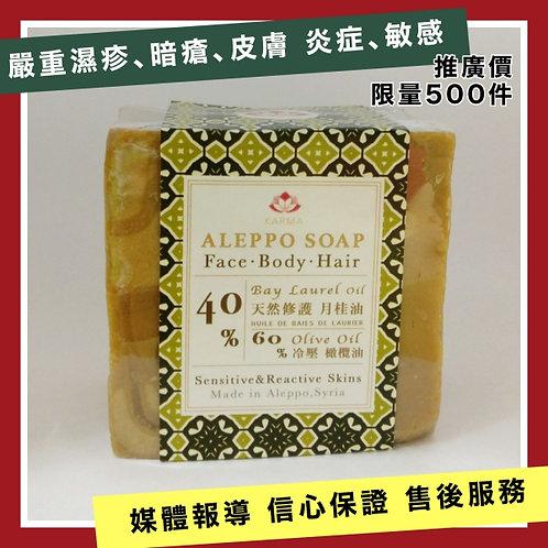 阿勒頗古皂 40%月桂油 ALEPPO SOAP  40% BAY LAUREL OIL