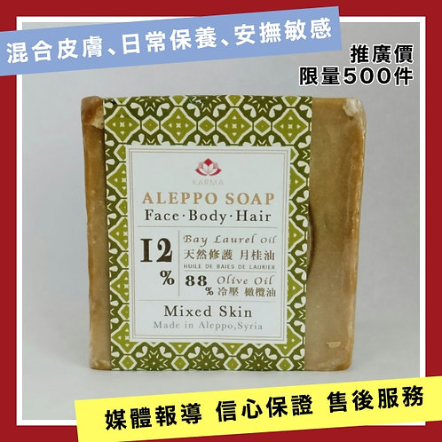 阿勒頗古皂 12%月桂油 ALEPPO SOAP  12% BAY LAUREL OIL