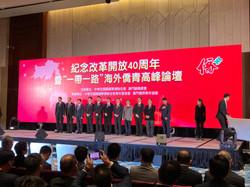 2018 海外僑青高峰論壇
