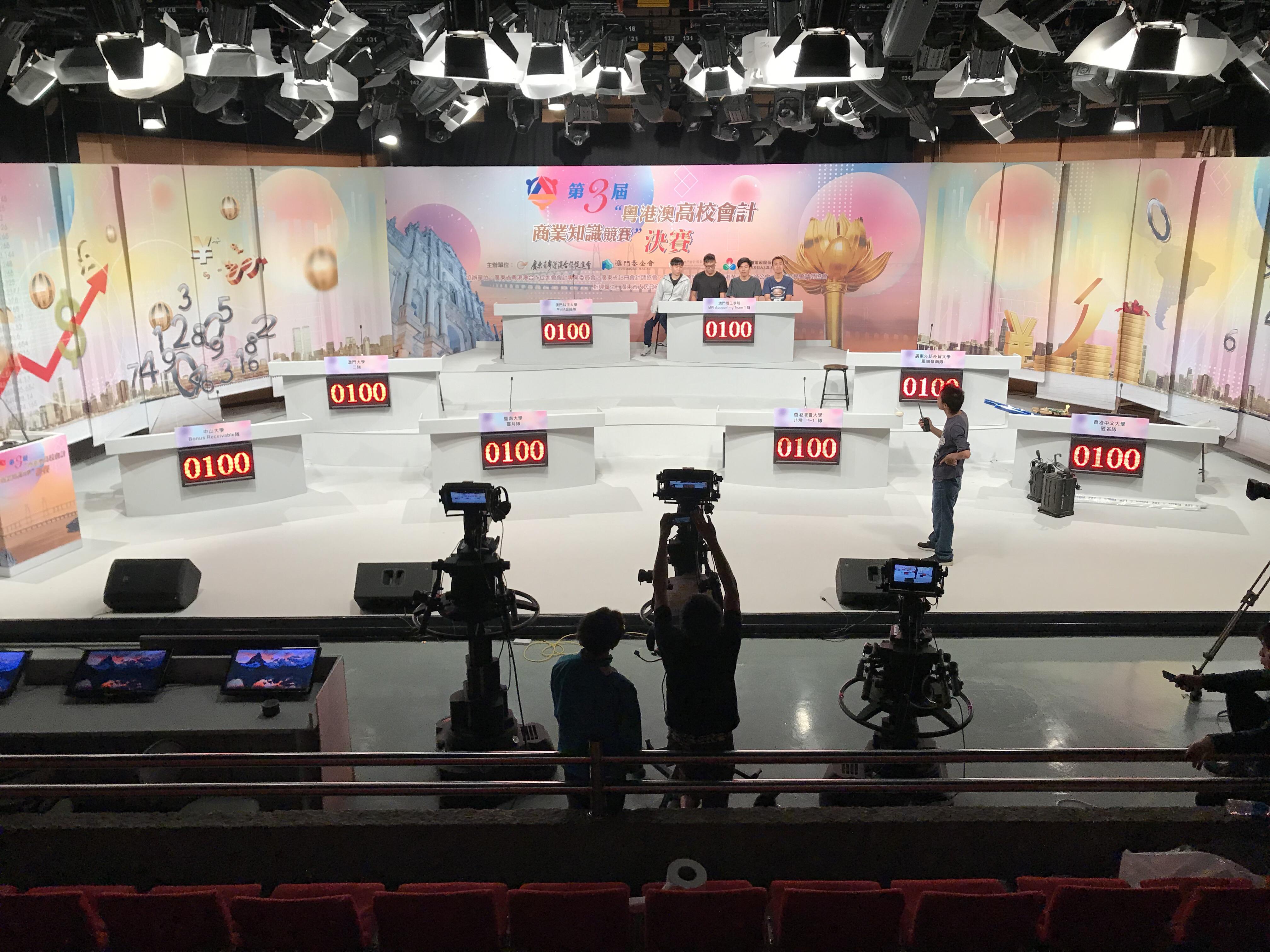 2019 粵港澳高校會計商業知識競賽