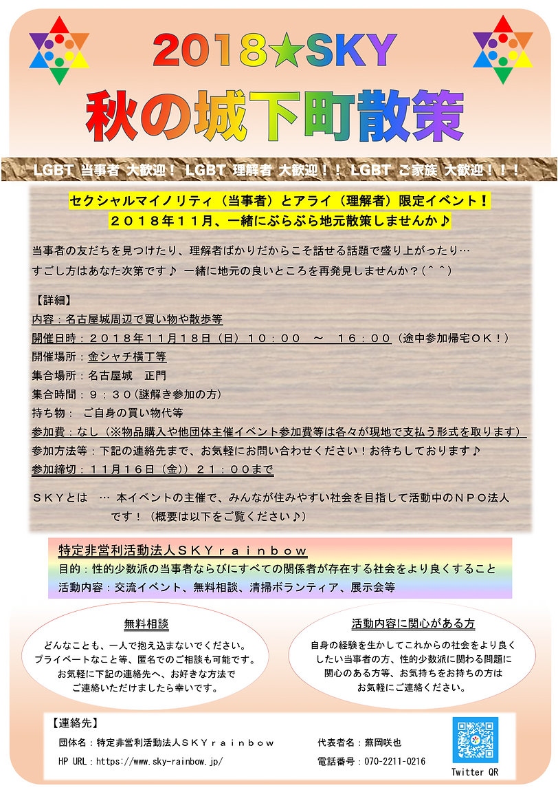 NPO_ポスター_城下町散策2018.png