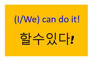 Korea-Communicating without learning Hangul.