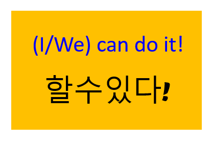 Korea-Communicating without learning Hangul.