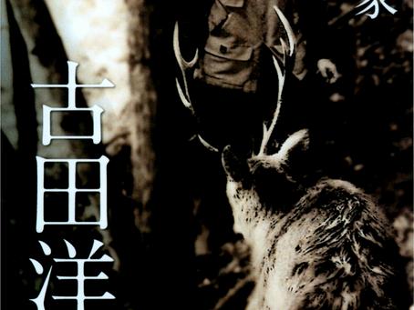 世界中の猟師が注目する罠師のジビエ -古田 洋隆氏-