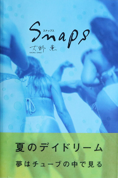 Snaps/大野 薫