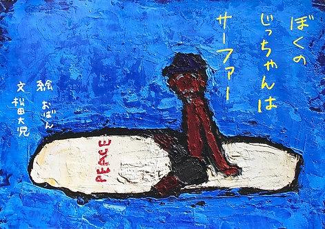 ぼくのじっちゃんはサーファー/松田 大児