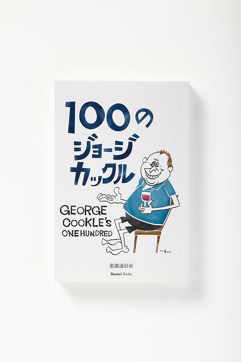 100のジョージ・カックル