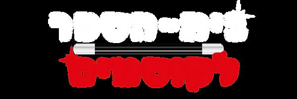 4לבן-לוגו בית הספר לקוסמים.png