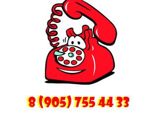 В Новый год - с новым номером телефона: 8 (905) 755-44-33