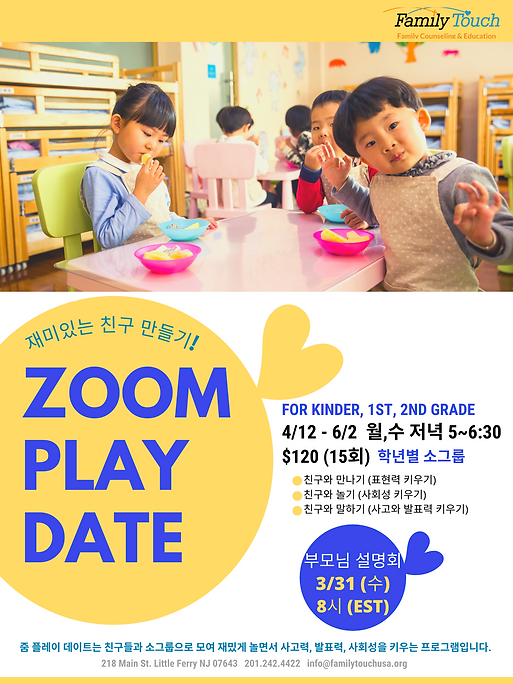 Zoom PLAY DATE - Program Poster.png