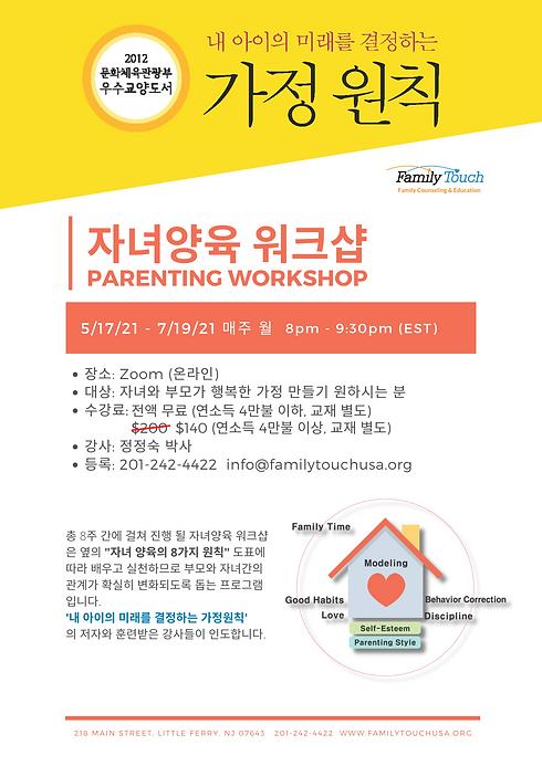 자녀 양육 2021 May.png