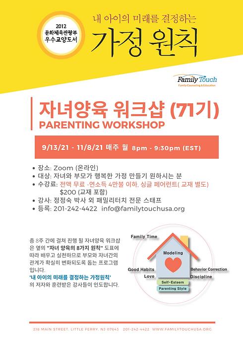 대화기술자녀양육Single Parents (3).png