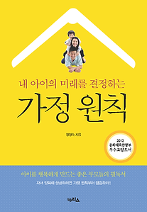 가정원칙-표지시안-0707_Page_2.png