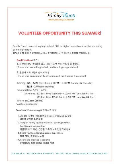 volunteer 2021.png