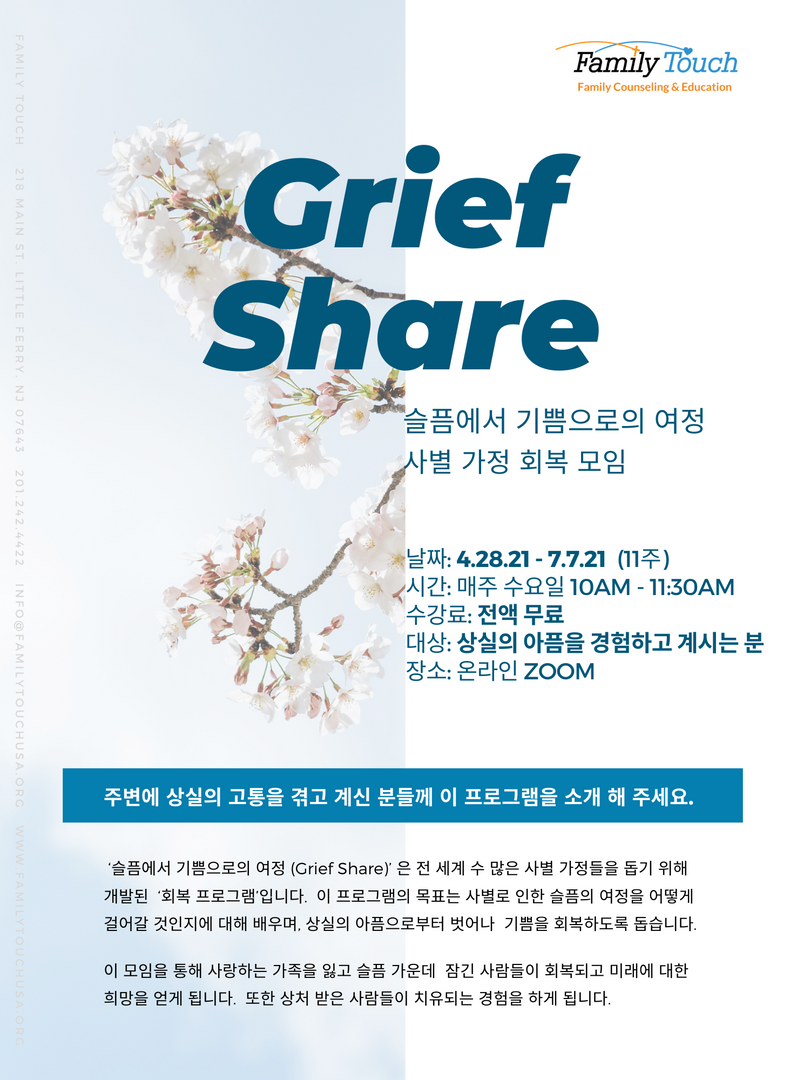 Grief Share 1.png