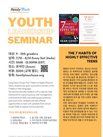 Leadership Seminar (2).png