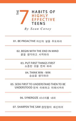 7-Habits.png