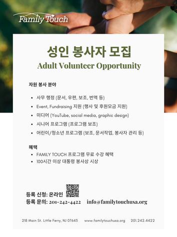 성인 봉사자 모집 포스터.png