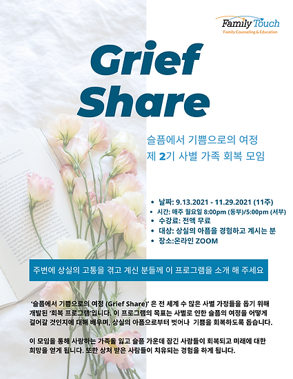 Grief Share 1 (4).png