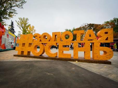 Итоги переговоров. ЗОЛОТАЯ ОСЕНЬ 2019 - 21-я Российская агропромышленная выставка