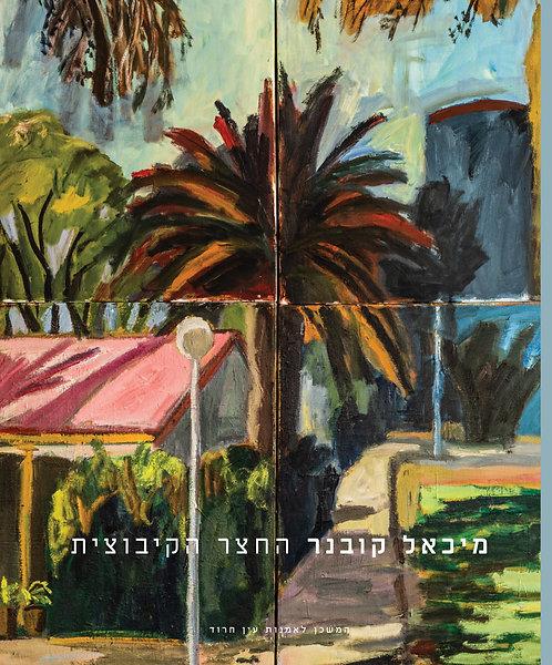 החצר הקיבוצית Kibbutz Courtyard