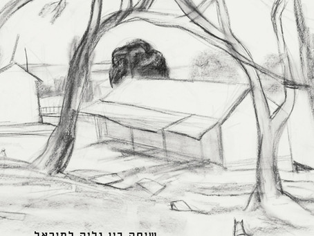 הספר ודפדפת ראיון בין גליה למיכאל