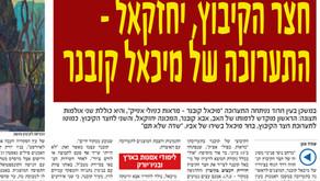 חצר הקיבוץ, יחזקאל - הדף הירוק