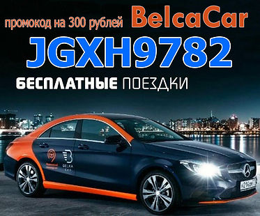 Промокод Belcacar