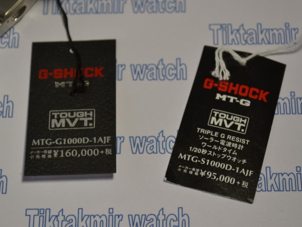 MTG-G1000D vs MTG-S1000D