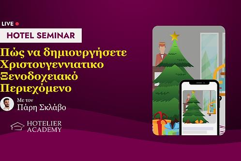 Private Seminar: Δημιουργία Ξενοδοχειακού Χριστουγεννιάτικου Περιεχομένου