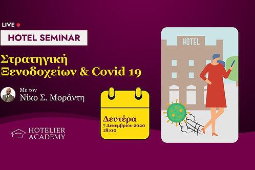 Ομαδικό στις 07/12: Στρατηγική Ξενοδοχείων & Covid 19