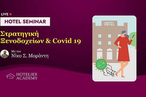 Private Seminar: Στρατηγική Ξενοδοχείων & Covid 19